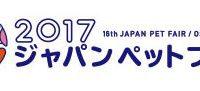ジャパンペットフェア2017